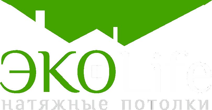ЭкоLife натяжные потолки
